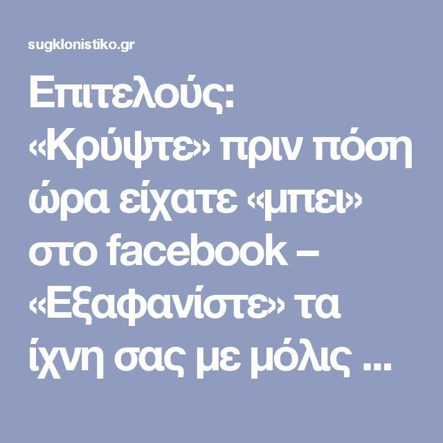 Επιτελούς: «Κρύψτε» πριν πόση ώρα είχατε «μπει» στο facebook – «Εξαφανίστε» τα ίχνη σας με μόλις δυο βήματα    Sugklonistiko