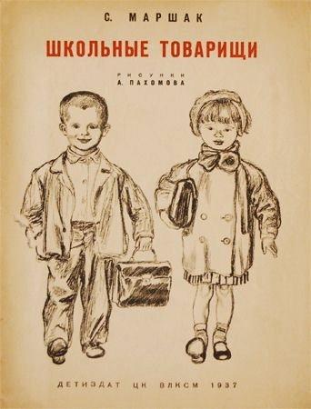 Soviet children book cover.Illustration by A.Pachomov. !!!