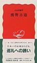 サッカー日本代表のユニフォームでもおなじみの三本足のカラス。熊野地方では、神の使者とされているヤタガラスだ。日本サッカーの生みの親、中村覚之助の功績を偲び、彼の出身地である熊野地方の神社に祀られているヤタガラスを図式化したのだと言われている。本書で語られている世界遺産、熊野古道は実は日本サッカーの聖地でもあったのだ。