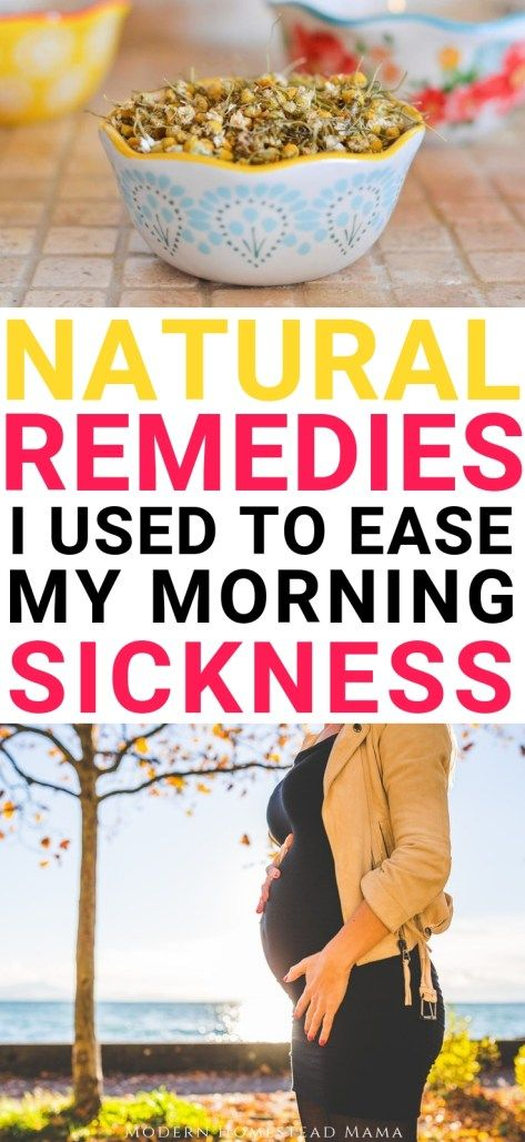 Natural Remedies That I Had Used To Alleviate My Morning Sickness #p Pregnancy #morningsickness …   – Pregnancy & Birth