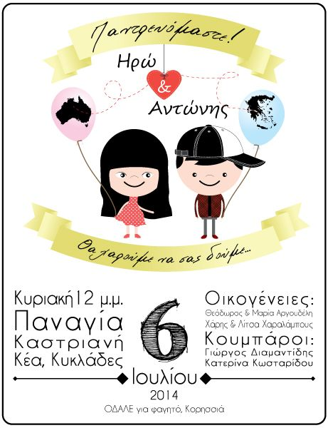 So Iro and Antonis came to me with an idea about how they wanted their wedding invitations. We brainstormed on what they wanted (2 cute cartoon characters between 2 banners, to somehow show that Iro was born in Australia and Antonis in Greece) and this is the result!