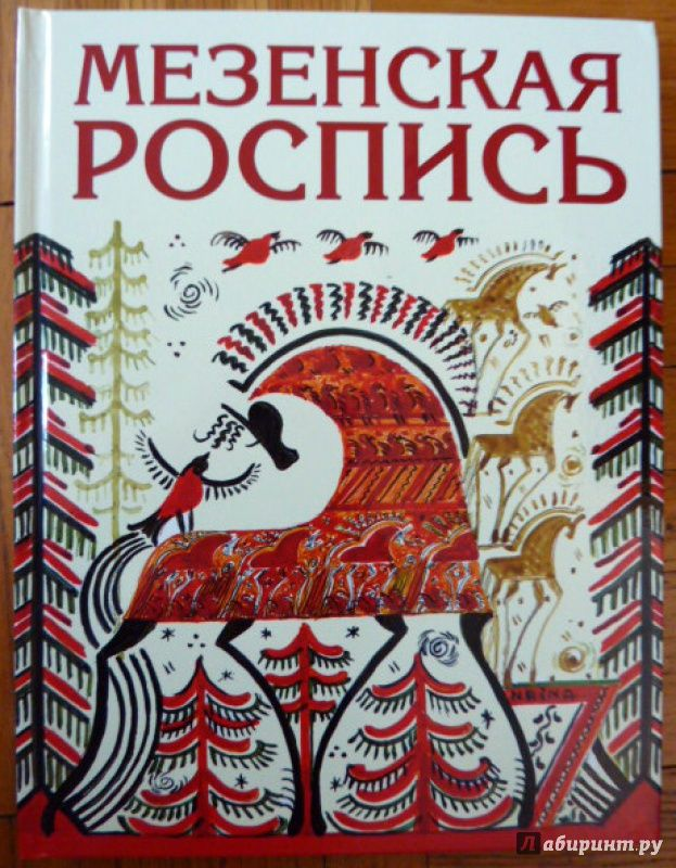 Иллюстрация 1 из 14 для Мезенская роспись - Наина Величко | Лабиринт - книги
