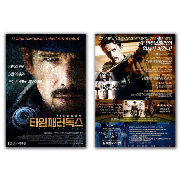 Predestination Movie Poster Ethan Hawke, Noah Taylor, Sarah Snook, Elise Jansen #MoviePoster