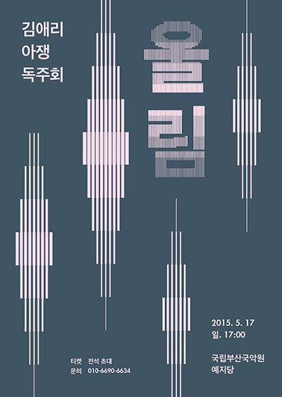 김애리 아쟁 독주회 울림 포스터 - 디자인스튜디오 그린그림