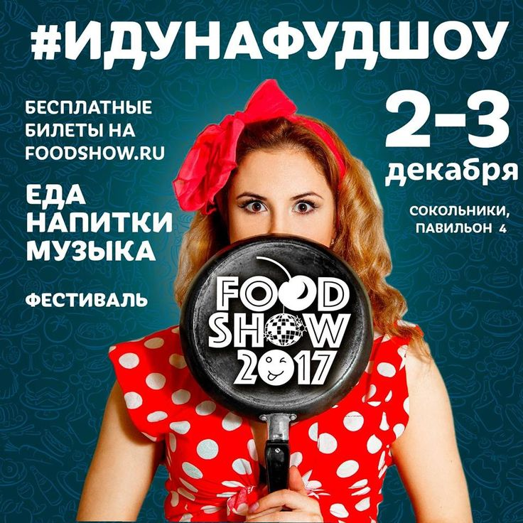 International Food Show 2017 in Moscow - BigTimeMoscow
