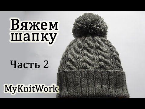 Как вязать шапку спицами. Вяжем шапку с бубоном. Часть 2. How to knit a hat spokes — Яндекс.Видео