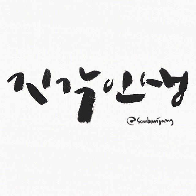 #한글 #캘리그라피 #붓글씨 #타이포그라피 #korean #typography #calligraphy #handwriting #font #lettering #손석희 #지각인생 남들은 어떻게 생각할지 몰라도 나는 내가 지각인생을 살고 있다고 생각한다.(중략) 기왕에 늦은 인생, 지금에라도 한번 저질러 보자는 심보도 작용한 셈이었다.(중략) 혹 앞으로도! 여전히 지각인생을 살더라도 그런 절실함이 있는 한 후회할 필요는 없을 것이다.