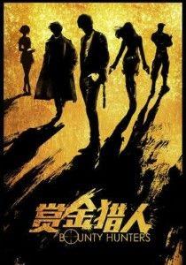 Bounty Hunter's Movie
