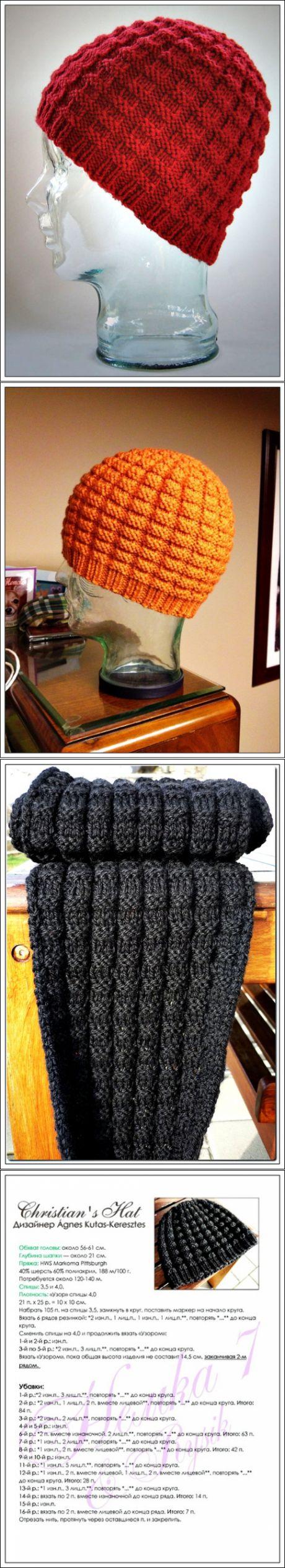Мужская шапка и шарф