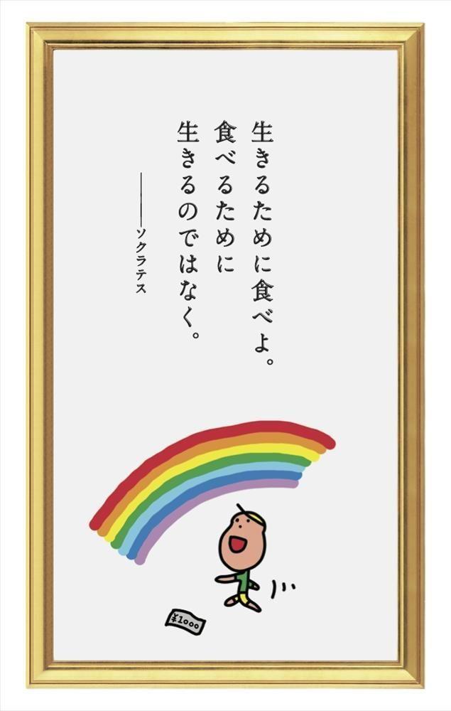 水野敬也さんが名作と呼ぶソクラテスのイラスト