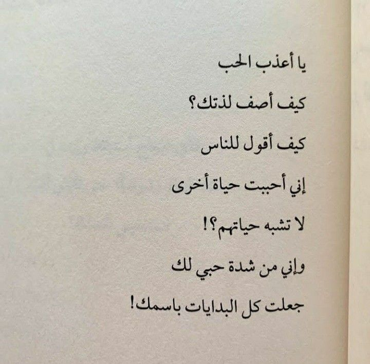 Pin By Wafa A Al On احبك حتى الثمالة Math Arabic Calligraphy Calligraphy