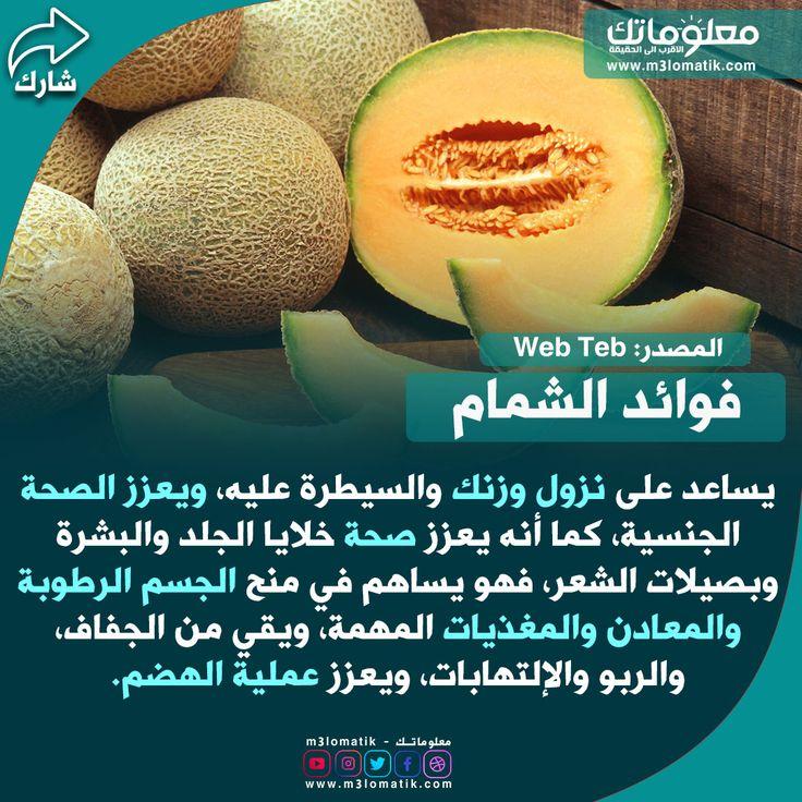 فوائد الشمام Fruit Food Cantaloupe