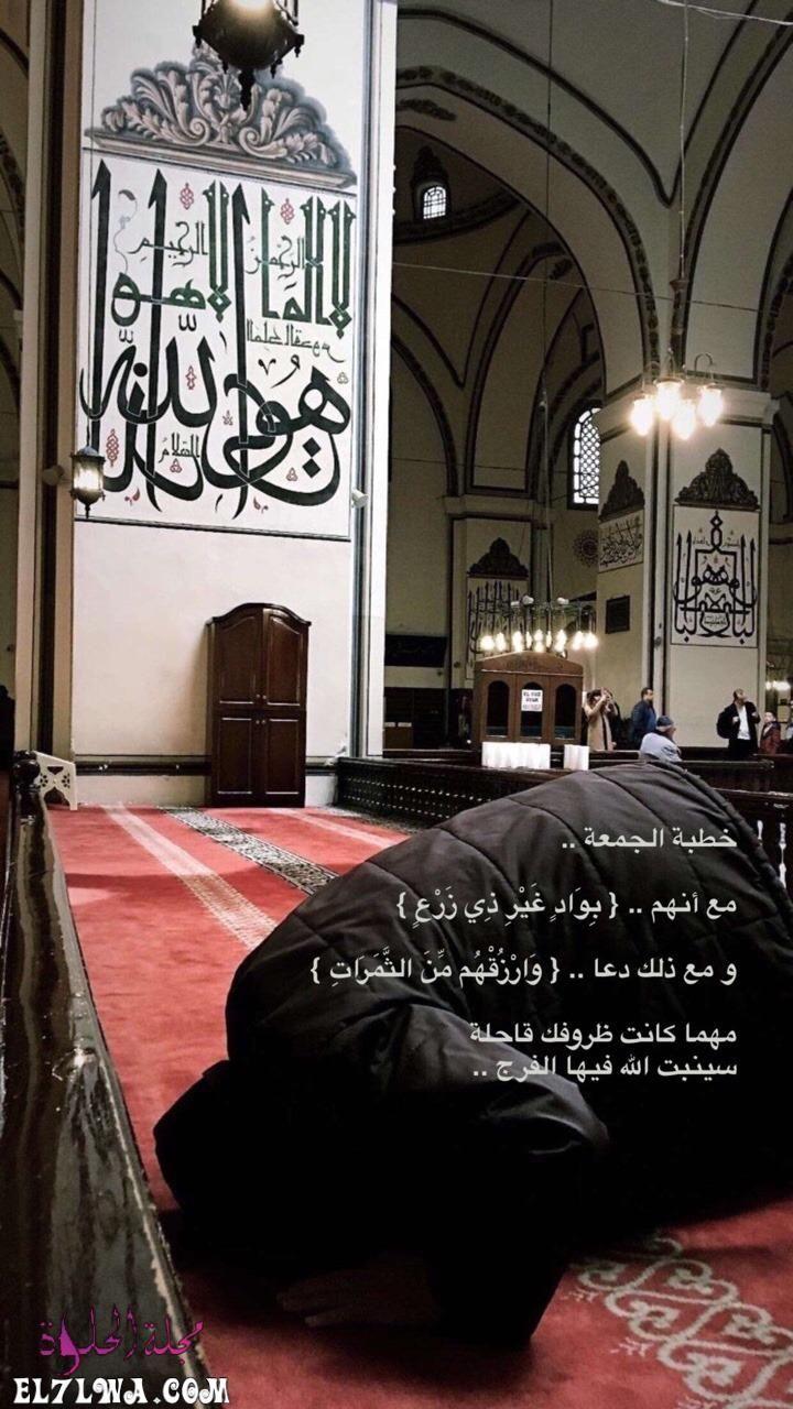 Pin On صور عن يوم الجمعة اجمل الصور الدينيه عن يوم الجمعة