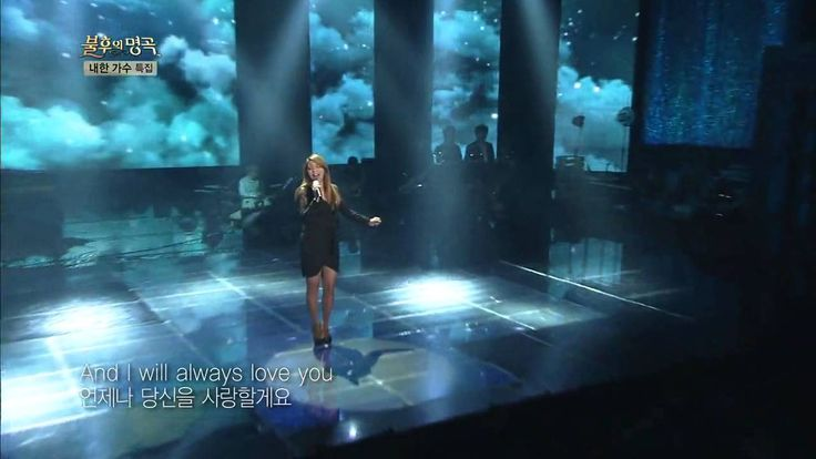 Ailee covers Whitney Houston's version of - I will always love you on 'Immortal Song 2