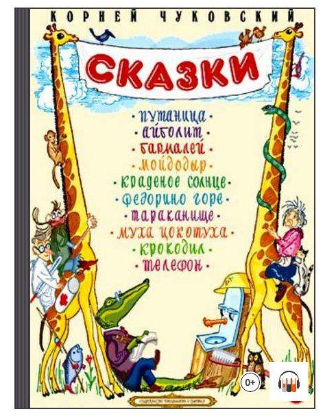 Сказки Автор:Корней Чуковский Купить можно здесь - https://www.litres.ru/603695/?lfrom=217295108