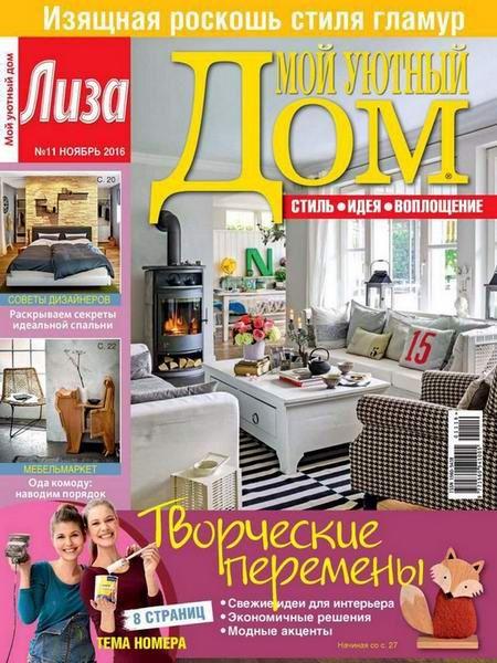 Журнал Мой уютный дом №11 Ноябрь/2016