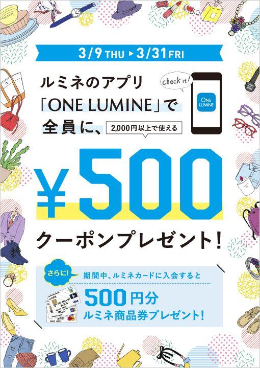有楽町店ニュース | LUMINE有楽町店