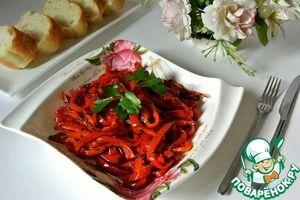 Теплый салат из жареного перца