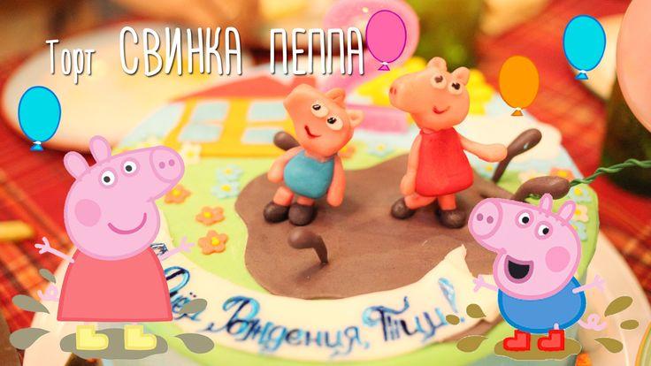 Торт Свинка Пеппа и Джордж прыгаем на батуте и делаем трон из лего