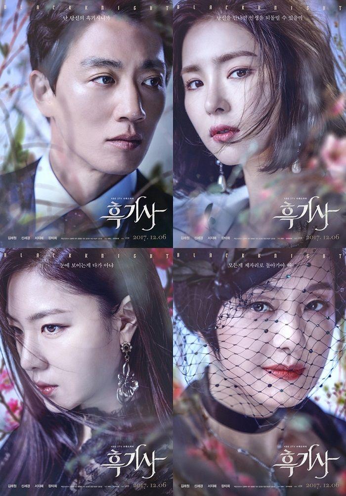 Black Knight 흑기사 Drama Picture Gallery Hancinema The Korean Movie And Drama Database Korean Drama Blackest Knight Korean Drama 2017