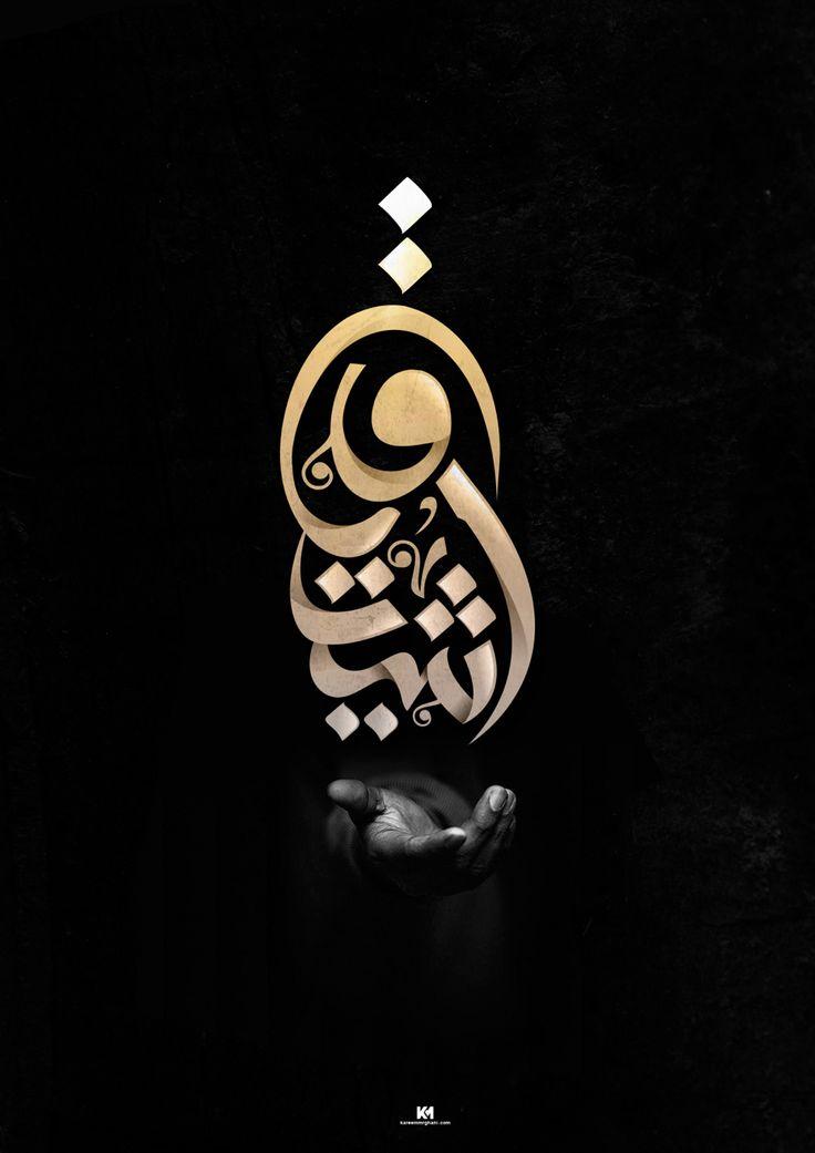 Arabic calligraphy إشتياق