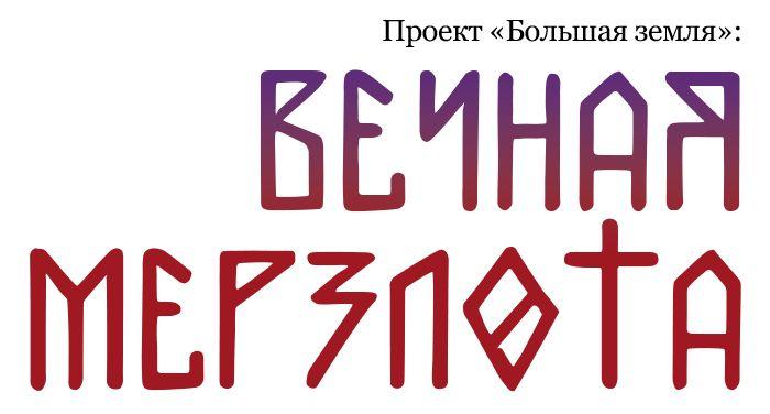 Главной проблемой, с которой столкнулись пришедшие покорять Сибирь первопроходцы, стал вовсе не холод, как может показаться, а … нехватка питьевой воды. Виной тому – вечная мерзлота, сделавшая нево…