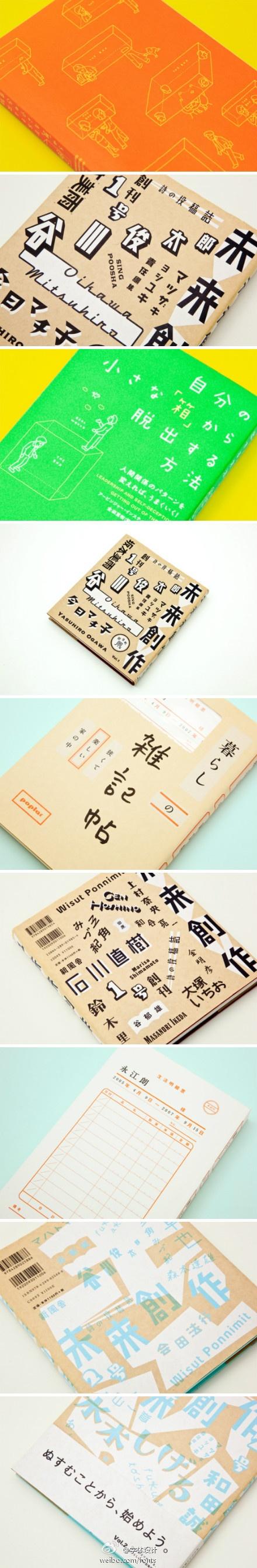 日本设计师寄藤文平书籍装帧作品欣赏,封面由很多字体设计构成。
