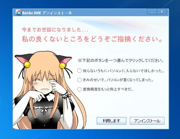 Baidu IMEのアンインストールを進めると、こんな衝撃的なウィンドウに出会うらしい(笑)