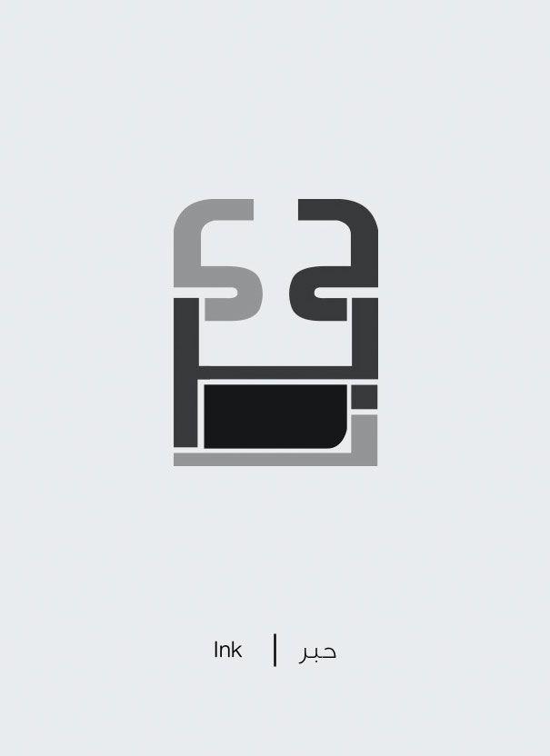 verbicon ink | ar. حبر [ḥeabar] by Mahmoud Tammam