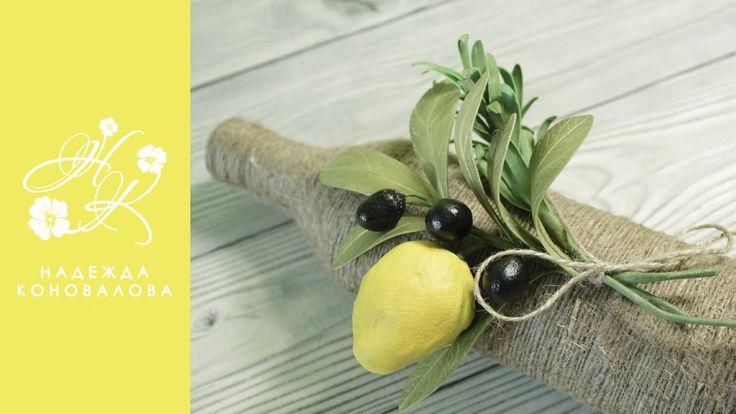 Декор интерьерной бутылки розмарином и лимоном из фоамирана