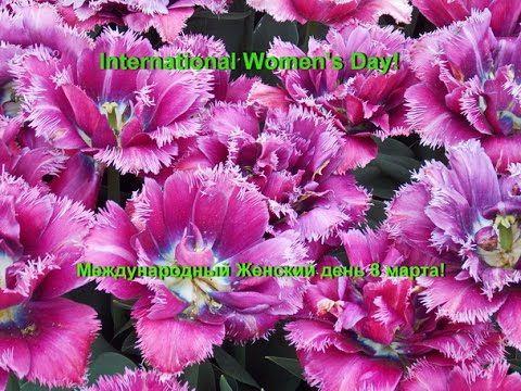 March 8th   International Women's Day! Международный Женский День 8 Марта!