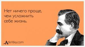 Аткрытка №333192: Нет ничего проще,  чем усложнить  себе жизнь. - atkritka.com