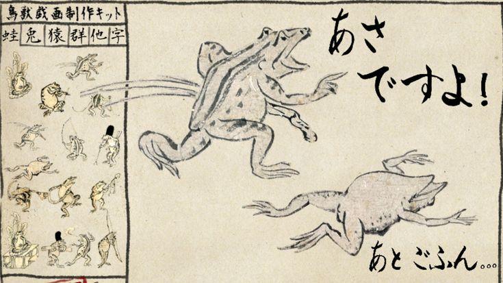 鳥獣戯画のモチーフをぺたぺた配置するだけで簡単に絵巻物っぽい画像を作成できる「鳥獣戯画制作キット」 - GIGAZINE