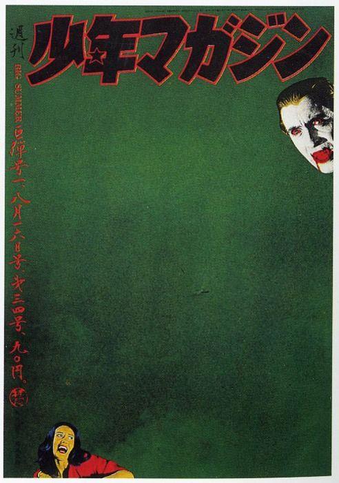 Shonen Magazine, 1970, cover by Tadanori Yokoo