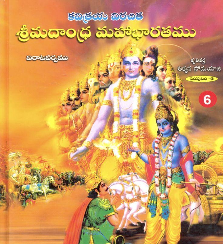 Mahabharatam in Telugu 6/15