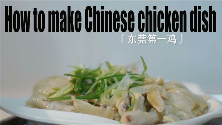 [Food] How to make Chinese chicken dish - he only serve for reservation ...