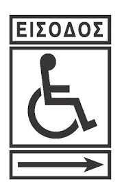 Κύρια είσοδος (AMEA) kανονισμός 61 πρόσβαση στα κτίρια