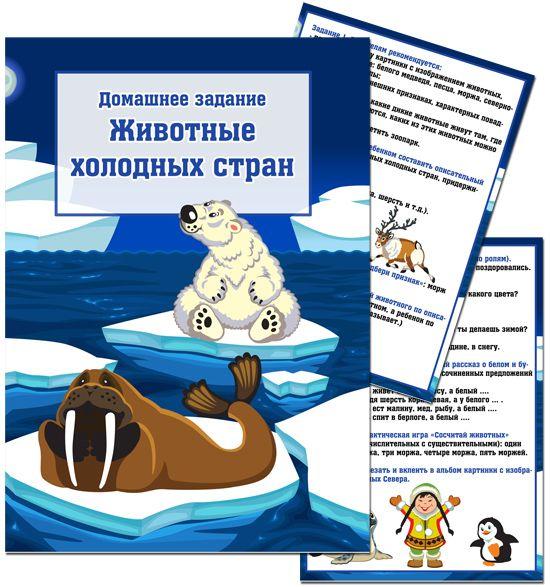 Картотека домашних заданий - Животные холодных стран