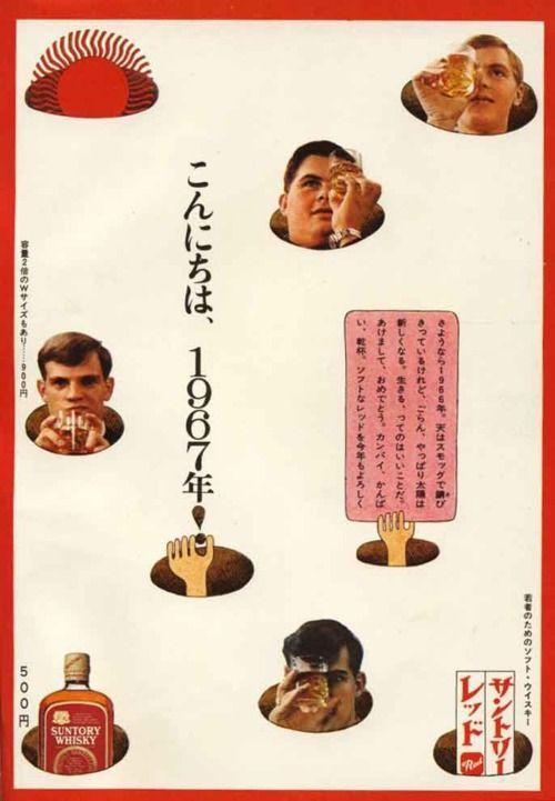 Japanese Advertisement: Hello, 1967. Suntory Whisky. 1966 - Gurafiku: Japanese Graphic Design