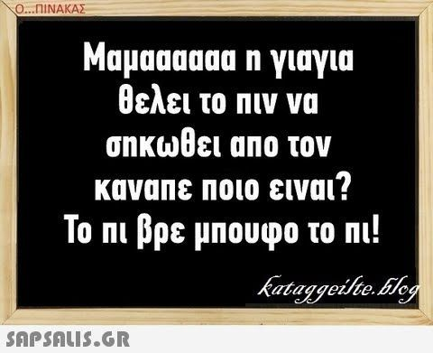 Greek way!!