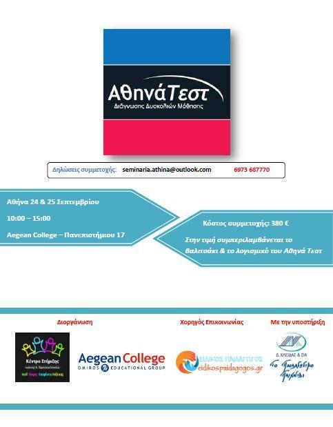 Σεμινάριο: Αθηνά Τεστ Διάγνωσης Μαθησιακών Δυσκολιών