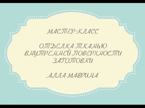 Декупаж и декор шара: вебинар мастер-класс Аллы Мавриной. Мастерская Wings of Art. Поталь, рельеф. - YouTube