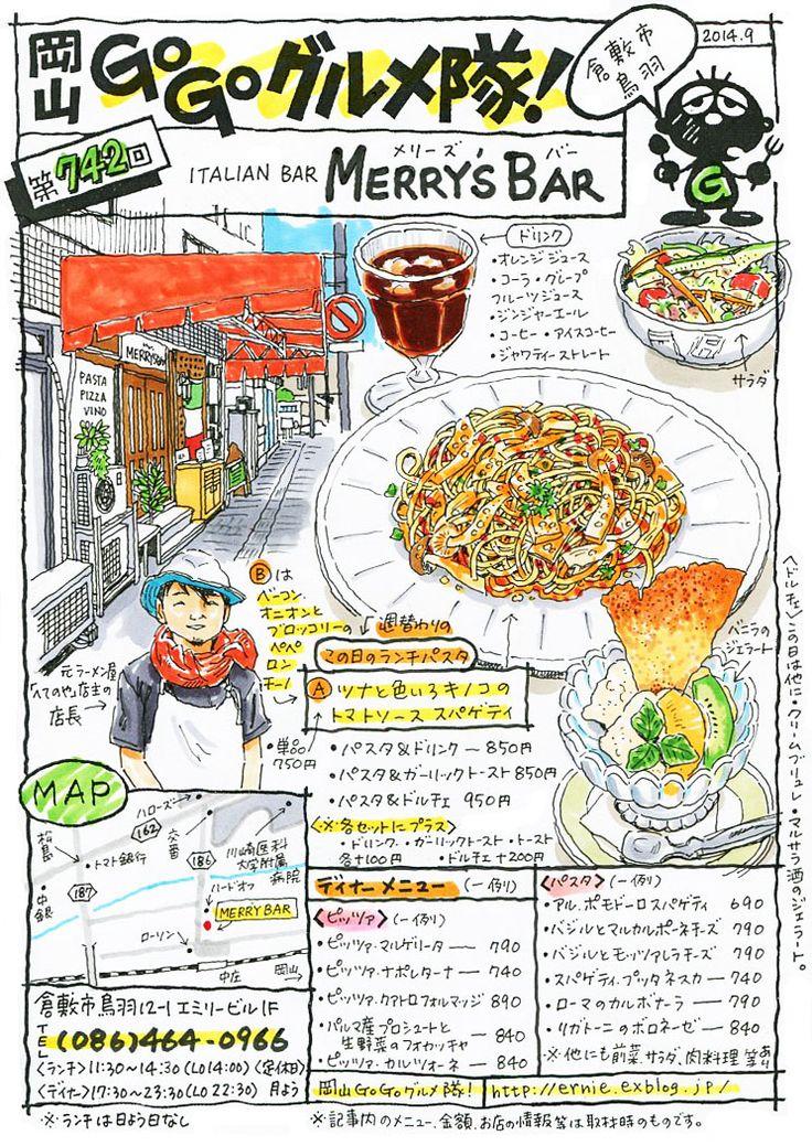 Italian Bar Merry's Bar nakasho kurashiki-city Okayama