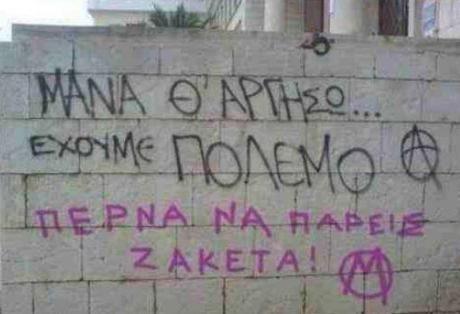 Η Ελληνίδα μάνα είναι παντού-Απίστευτο σύνθημα σε τοίχο [εικόνα] | iefimerida.gr
