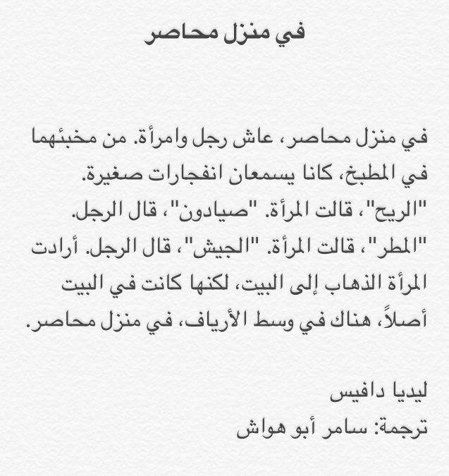 سامر أبو هواش On Twitter Quotes Arabic Math