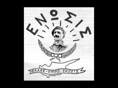 ΕΟΚΑ 1η τ' Απρίλη ( Τραγούδι ) - YouTube