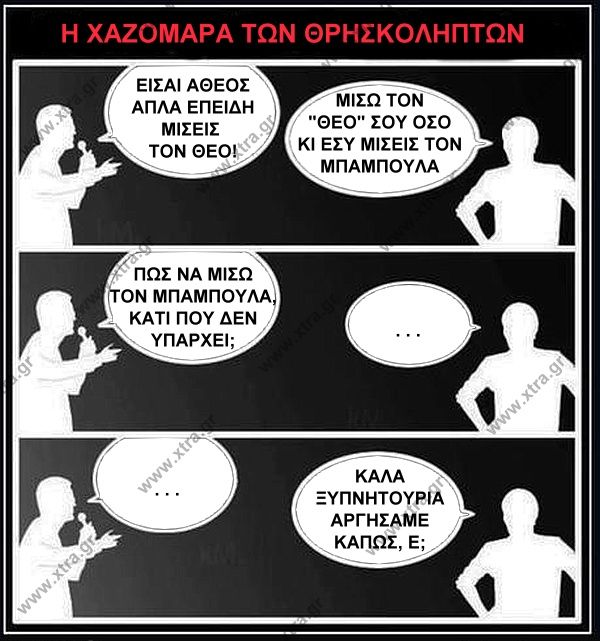 Ο ΜΠΑΜΠΟΥΛΑΣ