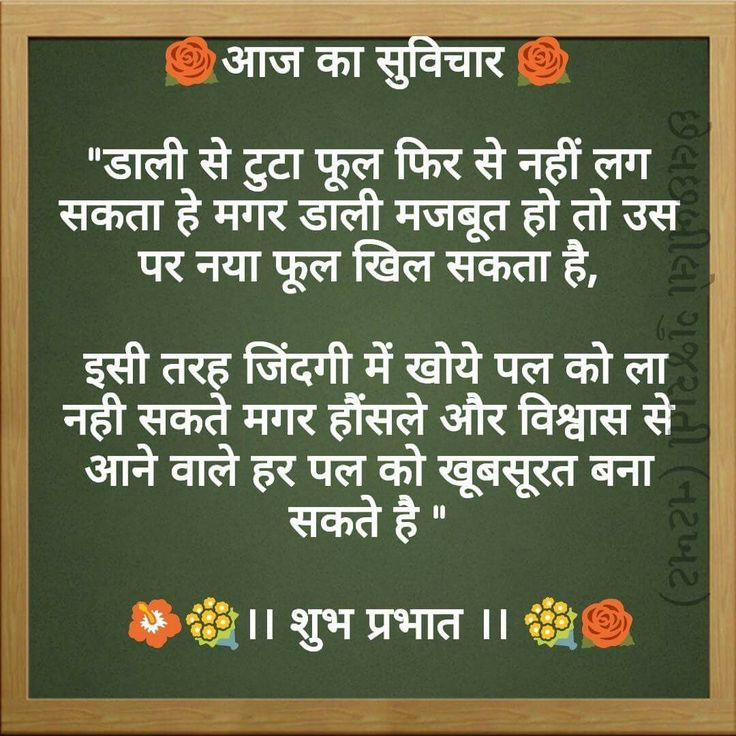 1000+ Images About Hindi Quote On Pinterest