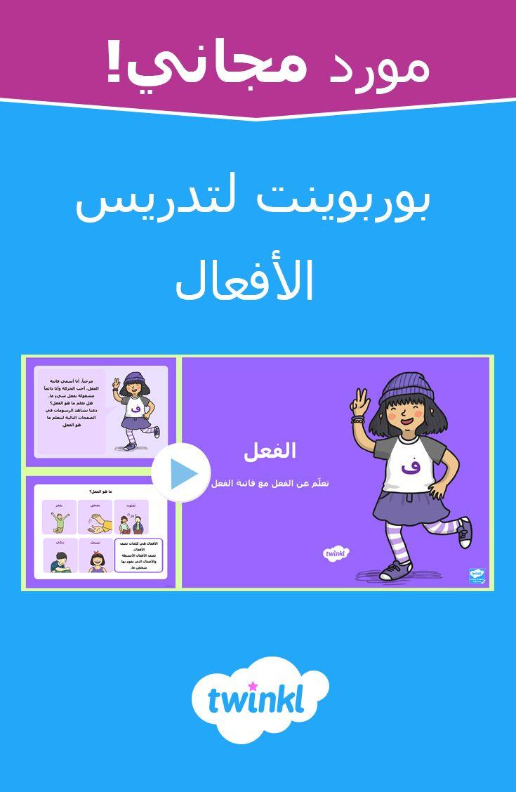 بوربوينت لتدريس الأفعال Arabic Alphabet For Kids Learn Arabic Language Learning Arabic
