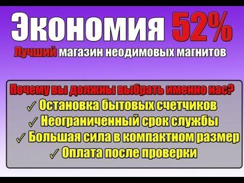 Какие не переделанные счетчики газа МОЖНО ОСТАНОВИТЬ магнитом www.magnetik.com.ua?  Заводские счетчики газа которые поддаются остановке (торможению) магнитом: Арсенал GSM  70х30 (полностью) Арсенал G4 G6 РЛ  70х40 (40-50% торможения) 70х50 (60-70%) 70х60 (80-90%) Новатор G4 G6 РЛ  70х40 (40-50% торможения) 70х50 (60-70%) 70х60 (80-90%) Ямполь G4 G6 РЛ (кроме 2015 г.)  70х40 (40-50%) 70х50 (60-70%) 70х60 (80-90%) Октава G4-G6 (до 2000 г.в.)  70х40 (но сильное падение давления) G2.5 G4 G6 РЛ…